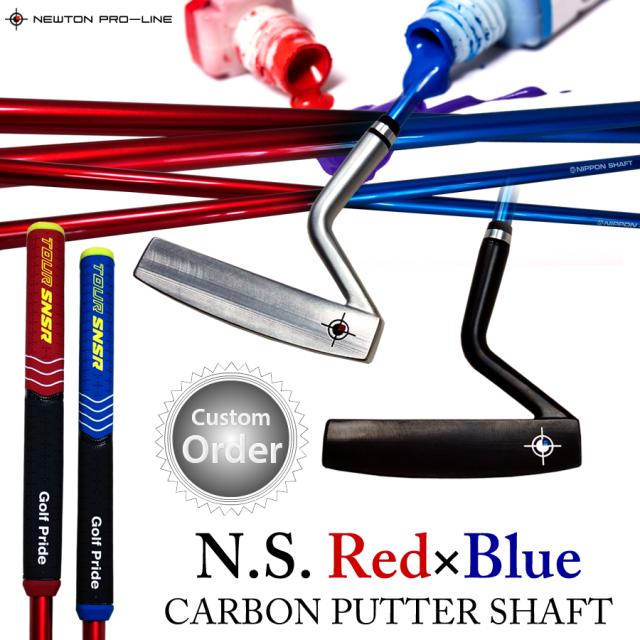 ★新発売★ニュートンプロラインパター ブレード型(ピン型) N.S. Red×Blue カーボンパターシャフト装着仕様(NEWTON PRO-LINE TP-2017)