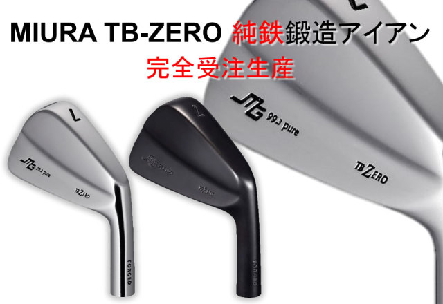 完全受注生産 TB-ZERO 純鉄アイアン
