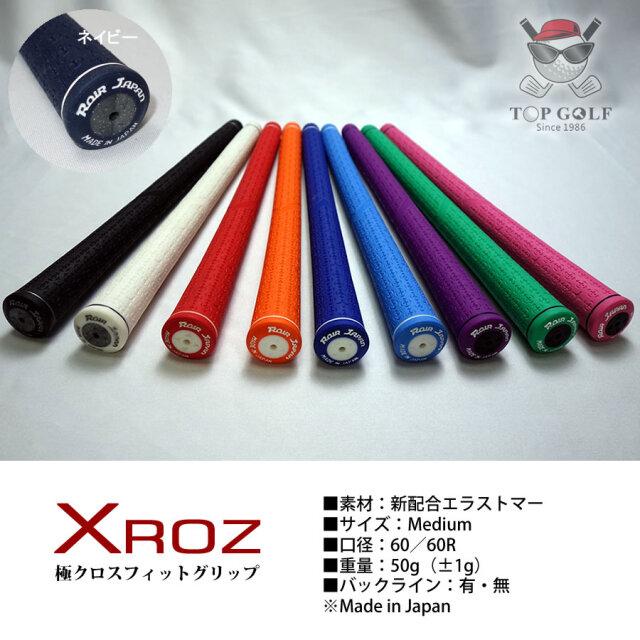 XROZ GRIP クロスフィット グリップ ※グリップのみ販売|衝撃吸収 エラストマー ロマロ(ロア・ジャパン)