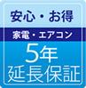 【延長保証5年】ご購入商品価格10,001円〜20,000円