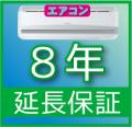 【延長保証7年】ご購入商品価格220,001円〜230,000円