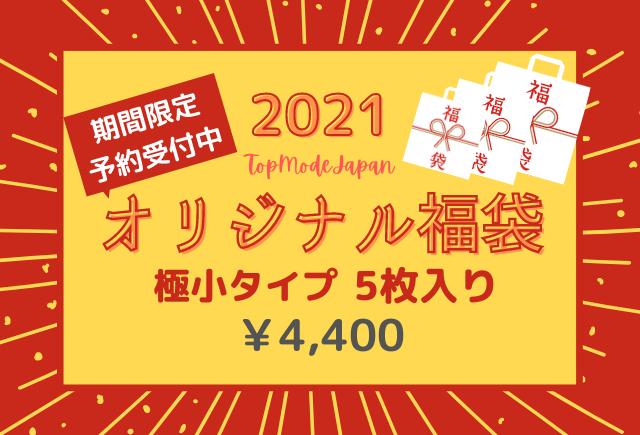 2021トップモードジャパンメンズ福袋【5枚極小編】