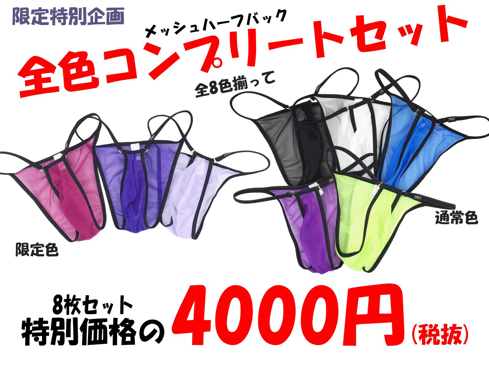 【特別企画】 メッシュバインダーハーフバック全8色コンプリートセット(425all)