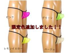 トップモードジャパン メンズ パワーネット とんがりポーチ Gストリング 下着 33307