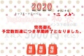 【予約受付中】2020トップモードジャパンメンズ福袋【5枚極小編】