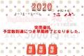 【予約受付中】2020トップモードジャパンメンズ福袋【5枚定番編】