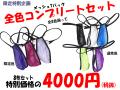【特別企画】 メッシュバインダーTバック全8色コンプリートセット(415all)