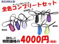 【特別企画】 メッシュバインダーGストリング全8色コンプリートセット(435all)