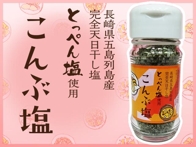 こんぶ塩 50g 完全天日干塩「とっぺん塩」使用 こんぶのうま味でおいしさアップ!