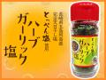 ハーブガーリック塩 50g 完全天日干塩「とっぺん塩」使用 これ1本でメニュー広がる!