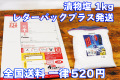 【全国送料一律520円】とっぺん塩 漬物塩 1kg 【レターパックプラス発送】