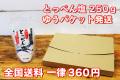 【全国送料一律360円】とっぺん塩 250g 【ゆうパケット発送】