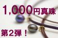 1000円真珠
