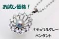 ナチュラルグレー真珠