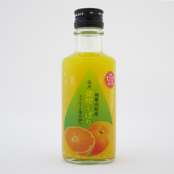 ふみこ農園 和歌山県産 温州蜜柑しぼり(180g) ストレート果汁100%