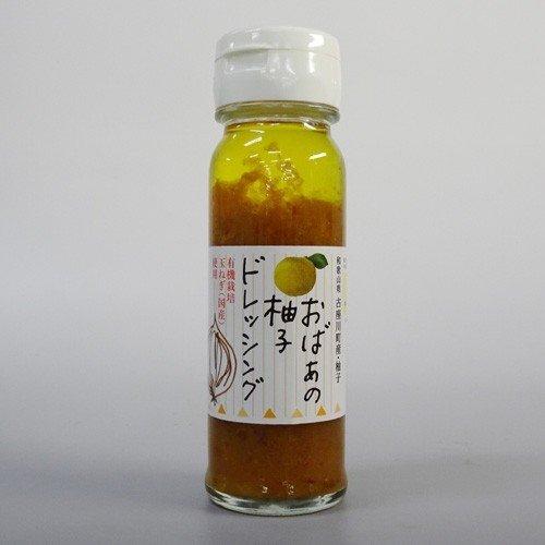 平井の里 おばあの柚子ドレッシング(180ml)