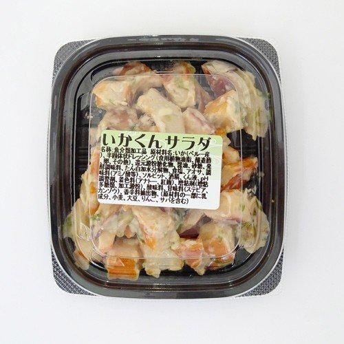 いかくんサラダ(95g)