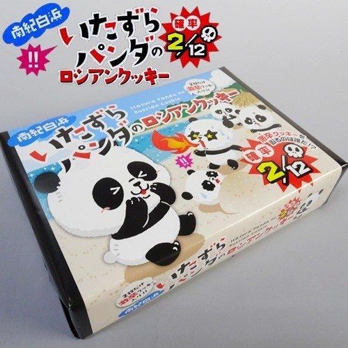 山崎梅栄堂 いたずらパンダのロシアンクッキー(12枚入)