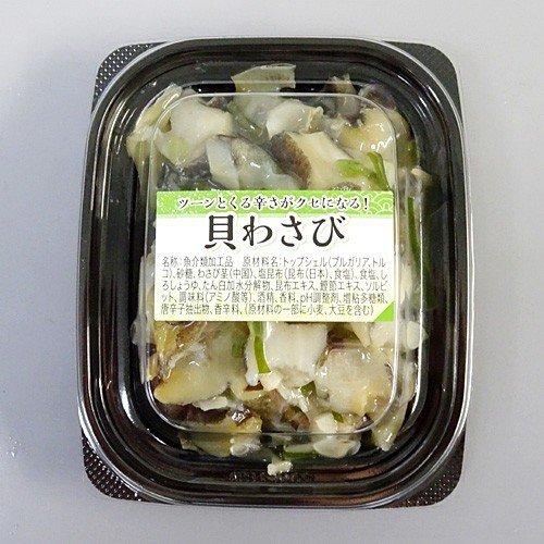 貝わさび(95g)