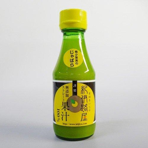 紀伊路屋 じゃばら果汁ストレート(150ml)