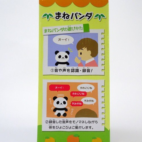 和歌山限定 まねパンダ ヌイグルミ