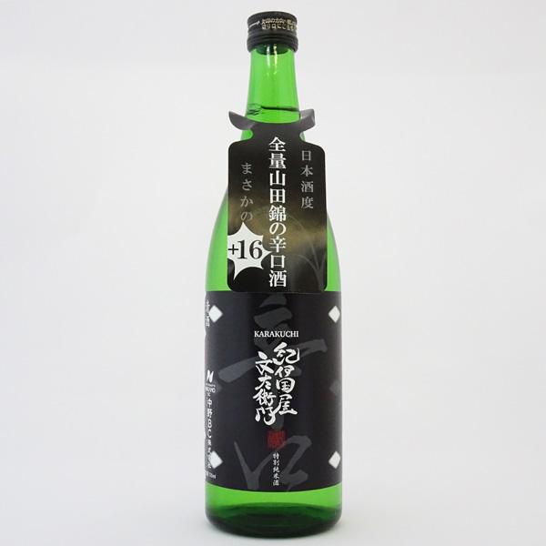 中野BC 特別純米酒 紀伊国屋文左衛門 辛口 (720ml)