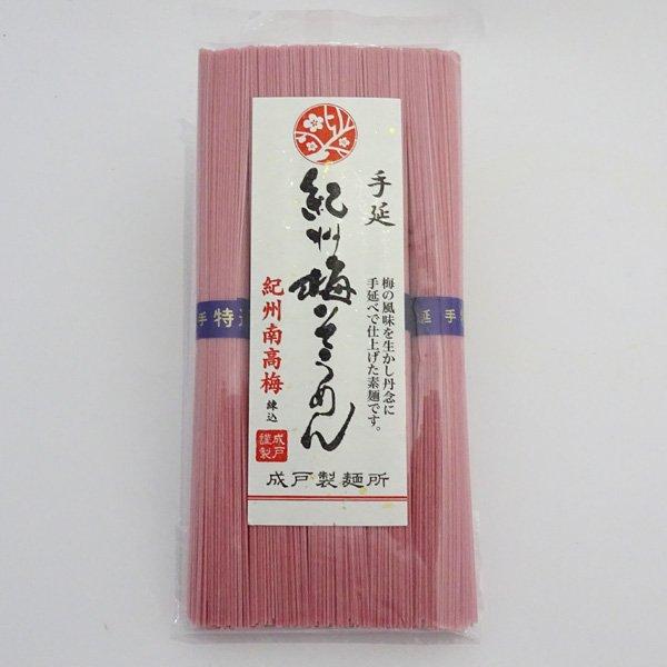 成戸製麺所 手延べ紀州梅そうめん(50g×5束入)紀州南高梅練込