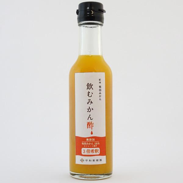 早和果樹園 飲むみかん酢(200ml)3倍希釈