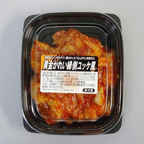 黄金かれい縁側ユッケ風(95g)