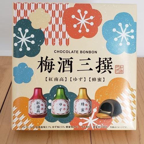 チョコレートボンボン梅酒三撰