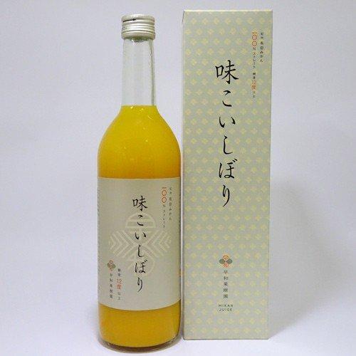 早和果樹園 味こいしぼり(720ml)