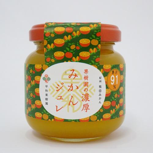 早和果樹園 果樹園の濃厚みかんジュレ(120g)