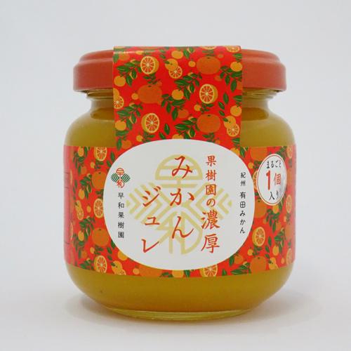 早和果樹園 果樹園の濃厚みかんジュレ まるごと1個入(120g)