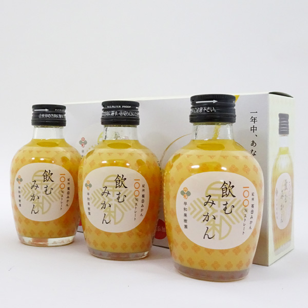 早和果樹園 飲むみかん(180ml×3本セット)