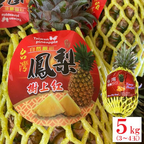 台湾産パイナップル5kg