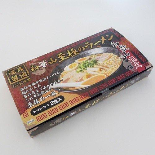 和華山ラーメン至極のラーメン とんこつ醤油味 (2人前) 和歌山ラーメン・豚骨醤油ラーメン