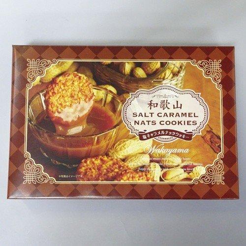山崎梅栄堂 和歌山塩キャラメルナッツクッキー(24枚入)