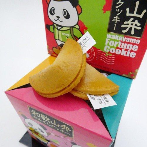 山崎梅栄堂 和歌山弁おみくじクッキー(7個入)