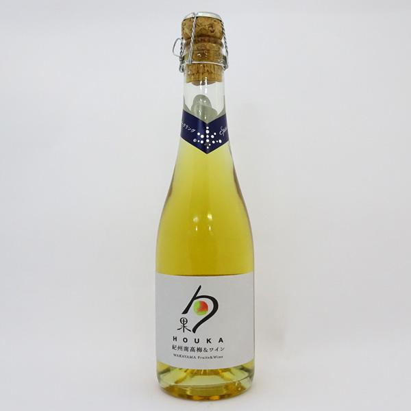 湯浅ワイナリー 和歌山フルーツ&ワイン「勹果(ほうか)」紀州南高梅&白ワイン スパークリング(375ml)
