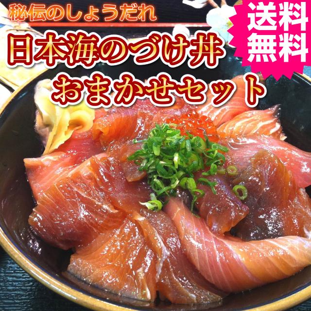 自宅でプロの味!日本海の漬け丼おまかせセット 送料無料