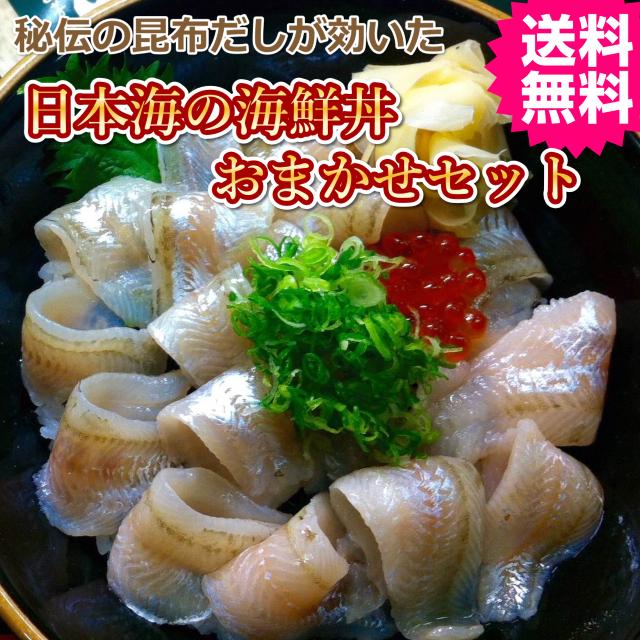 秘伝昆布だしでしめた刺身で海鮮ど~んぶりセット 送料無料