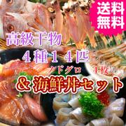 日本海産特選干物4種14匹と秘伝の海鮮丼セットA 送料無料