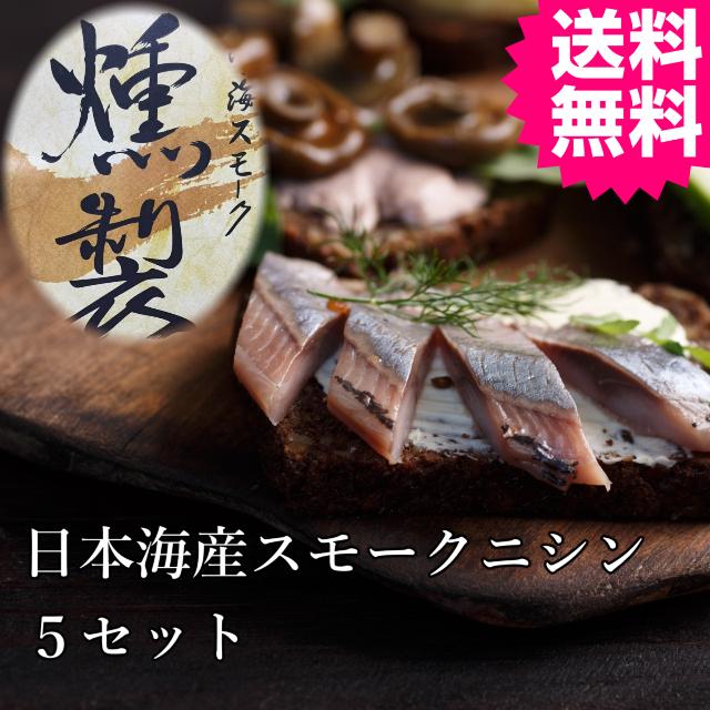激うま!お酒に合う日本海産ニシンの燻製 送料無料