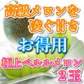 メロン|ペルルメロン|朝採り|高級メロンを凌ぐ甘さ|お得用 2玉 |送料無料|鳥取|産地直送|プレゼント|通販