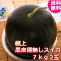 鳥取産極上黒皮種無しスイカ 2L 2玉 (送料無料 お中元)