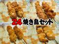 24焼き鳥セット(別途タレ付き) 【焼き鳥】【やきとり】
