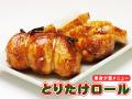 1つ入りが5つ◎チキンロール巻き(chicken roll)(チキンロール・タレ付き)