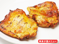 1つ入りが5つ★ローストチキン(roast chicken)骨なしもも焼き(鳥取県産)