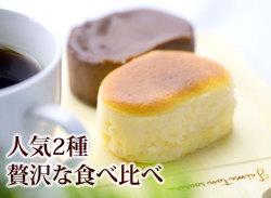【リボンラッピング】人気1位とろけるチーズケーキと2位のとろけるショコラのセット