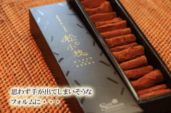 【チョコレート】トリュフ・オ・ショコラ/住吉屋の松の小枝60本入/熱...